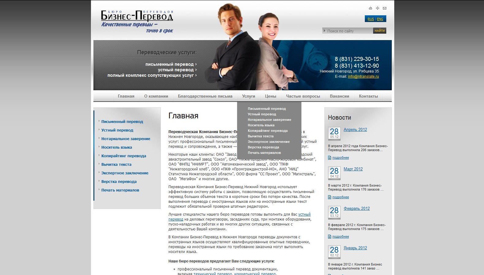 ntranslate.ru