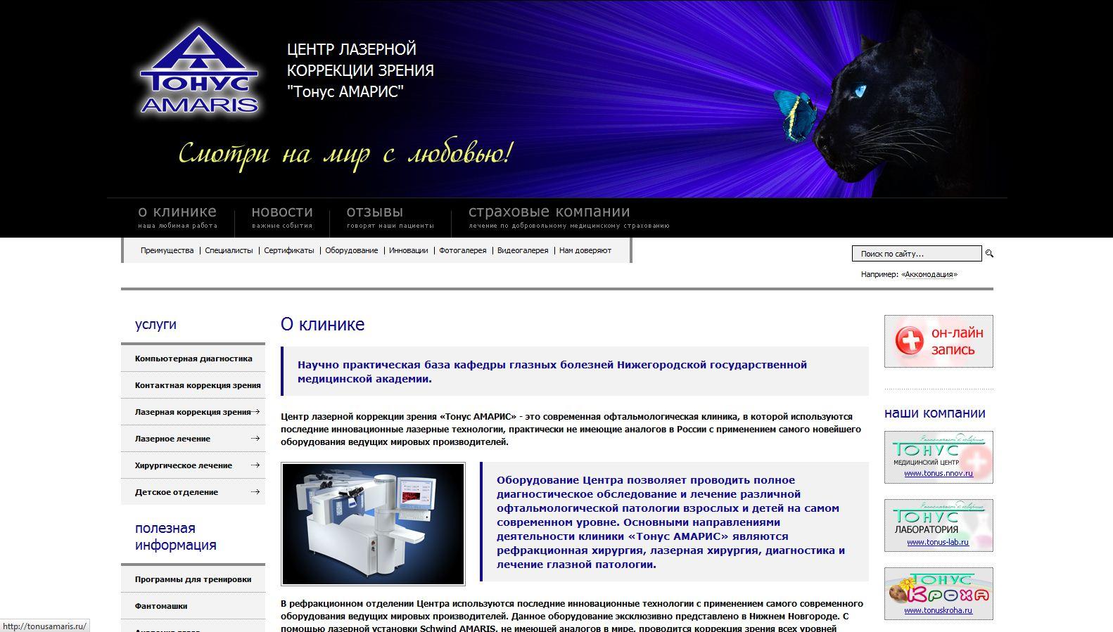 tonusamaris.ru