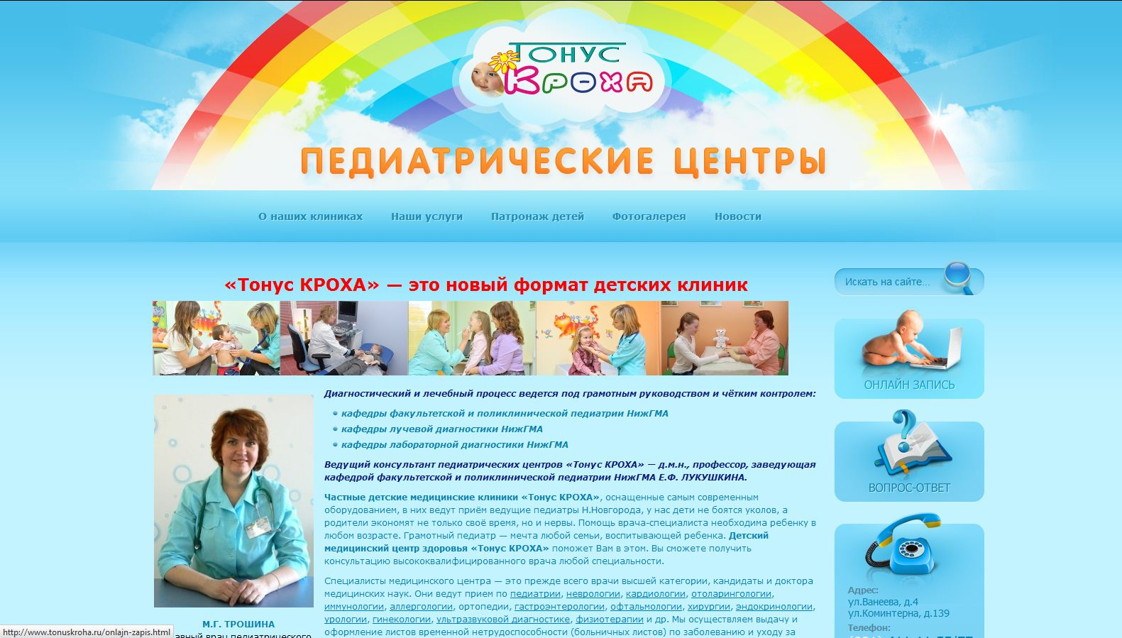 tonuskroha.ru