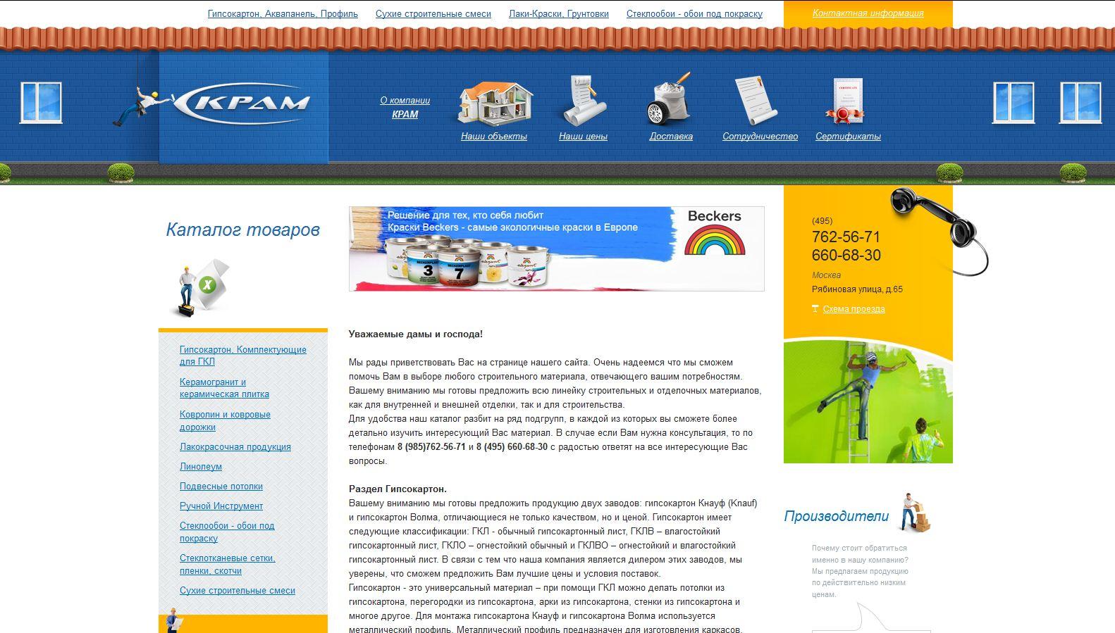 gkkram.ru