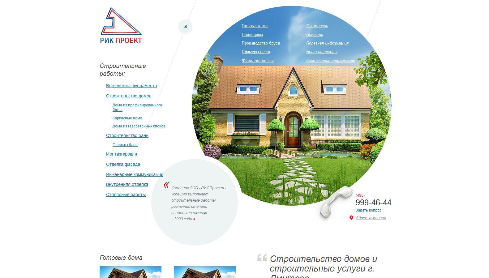 rik-proekt.ru