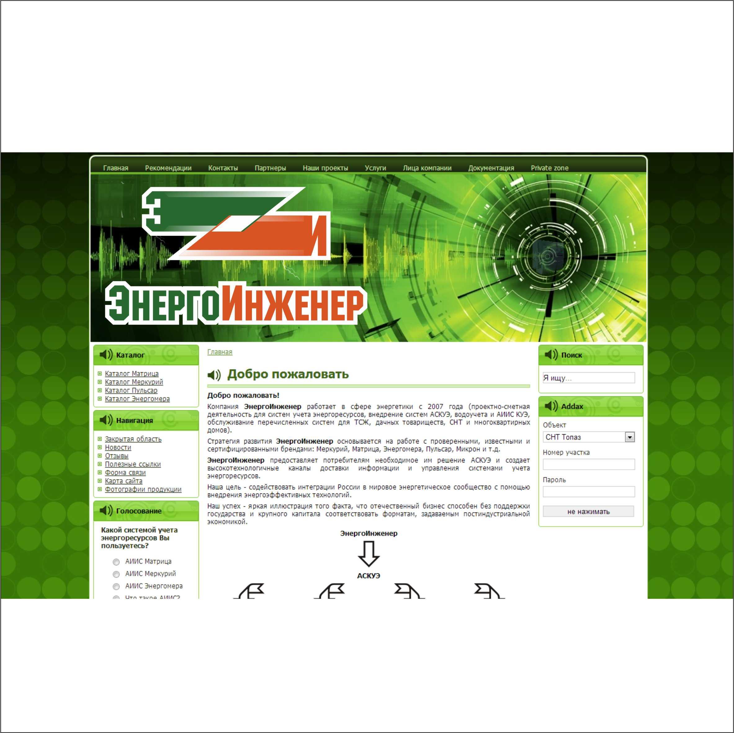 Логотип для инженерной компании фото f_10151c80aa987944.jpg