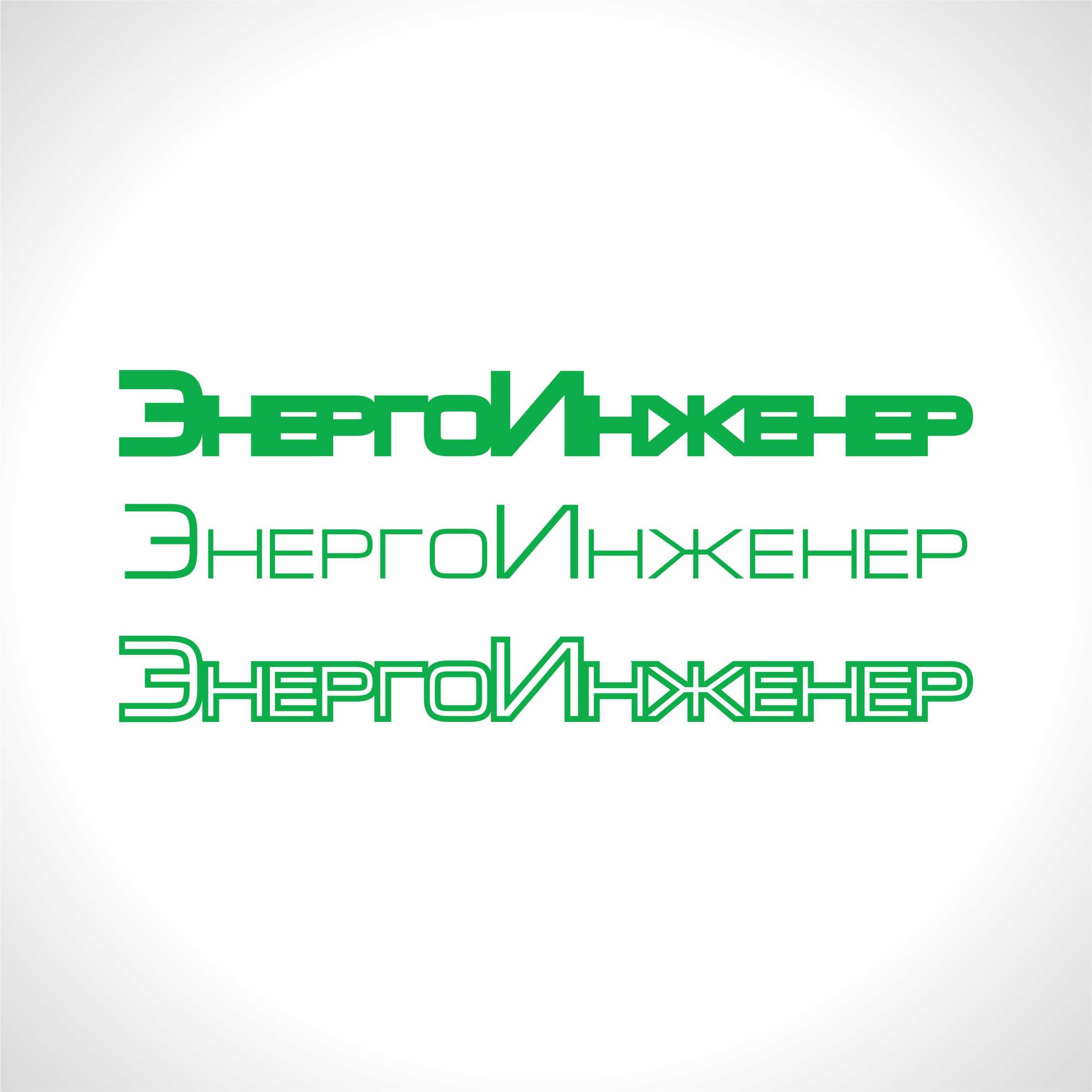 Логотип для инженерной компании фото f_30751c91f3f2e17a.jpg