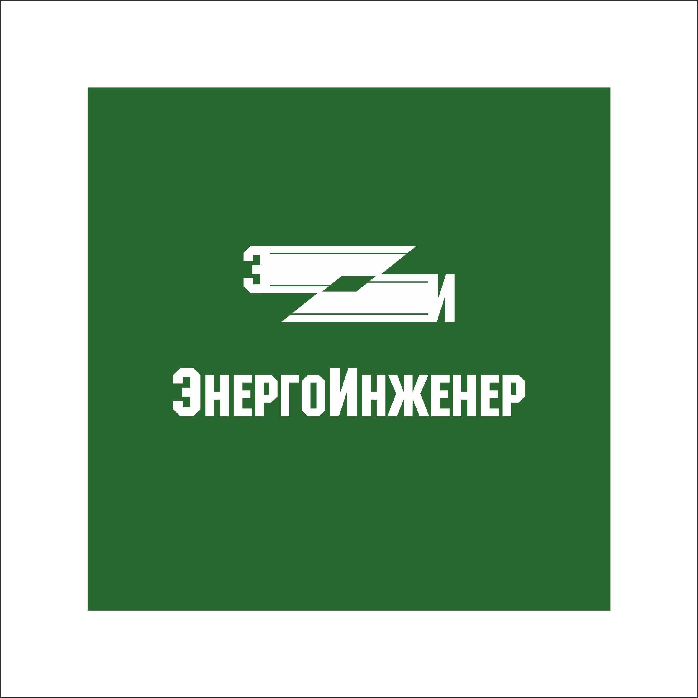 Логотип для инженерной компании фото f_40851c80aa30655e.jpg
