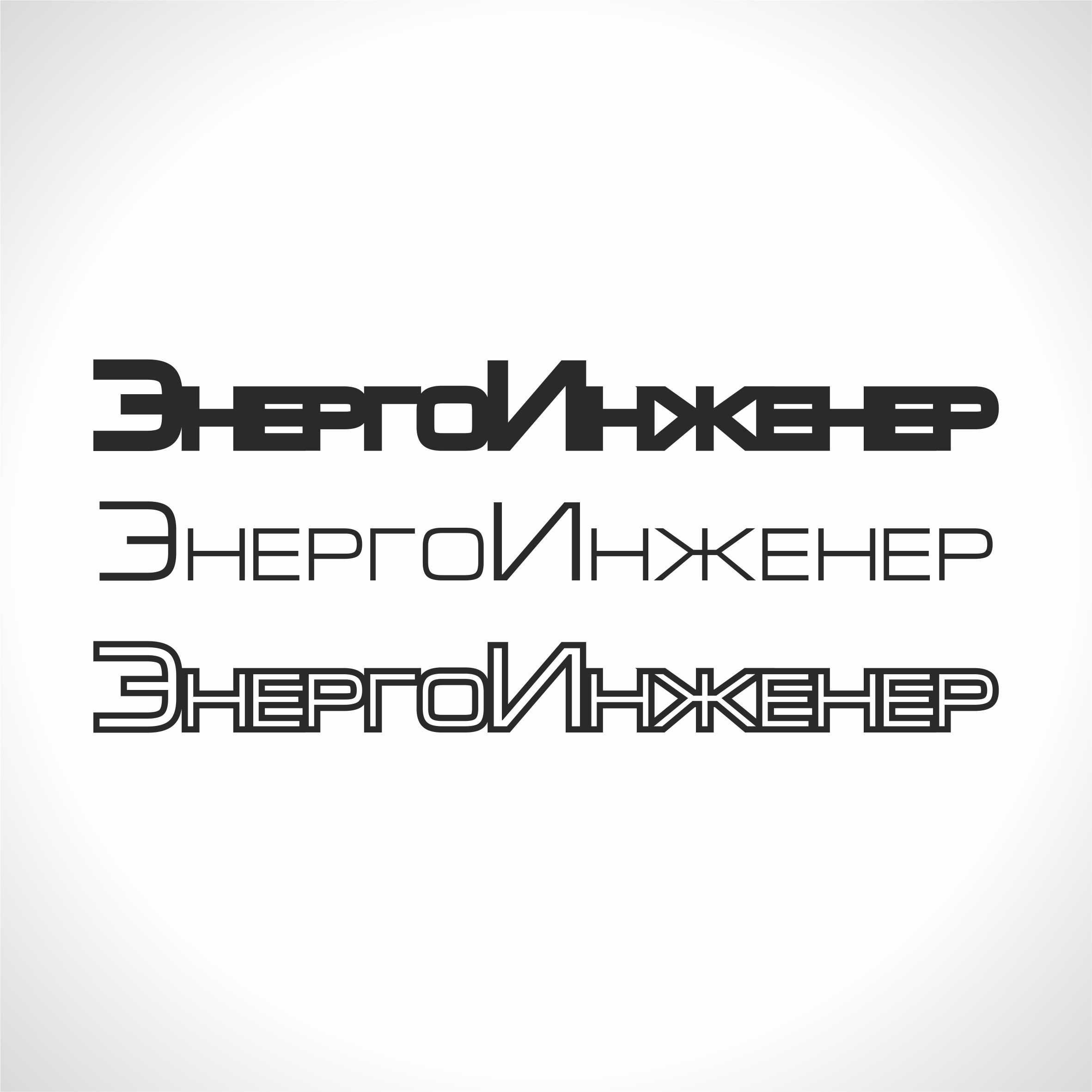 Логотип для инженерной компании фото f_79551c91f42e13f8.jpg