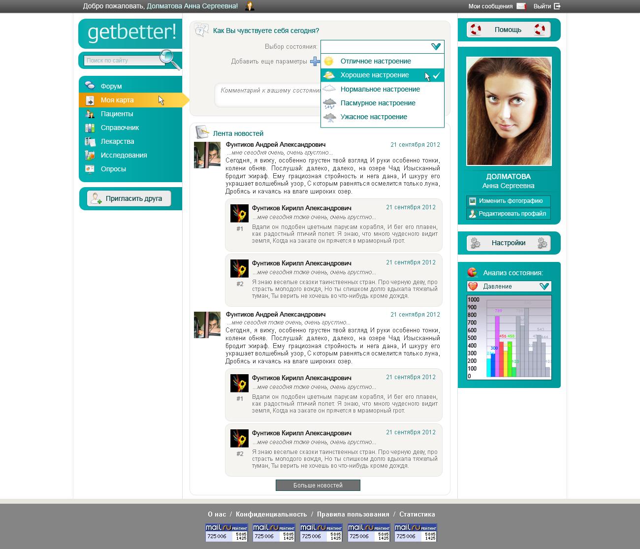 Социальная сеть для пациентов ищет дизайнера фото f_505cc43b82870.jpg