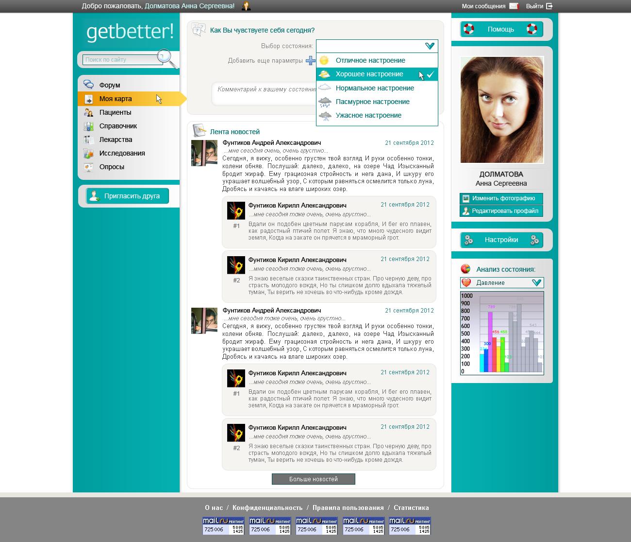 Социальная сеть для пациентов ищет дизайнера фото f_505cc6ec64b2d.jpg