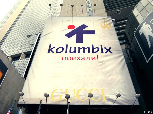 Создание логотипа для туристической фирмы Kolumbix фото f_4fb38deee2c75.jpg
