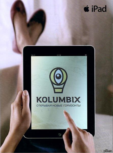 Создание логотипа для туристической фирмы Kolumbix фото f_4fb3c27dc7b5e.jpg