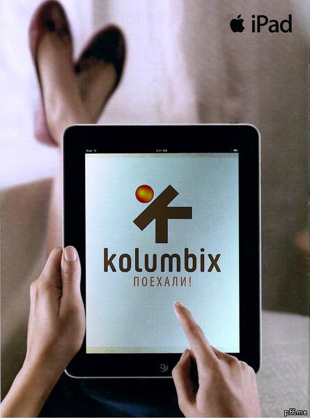 Создание логотипа для туристической фирмы Kolumbix фото f_4fb550f37a0df.jpg