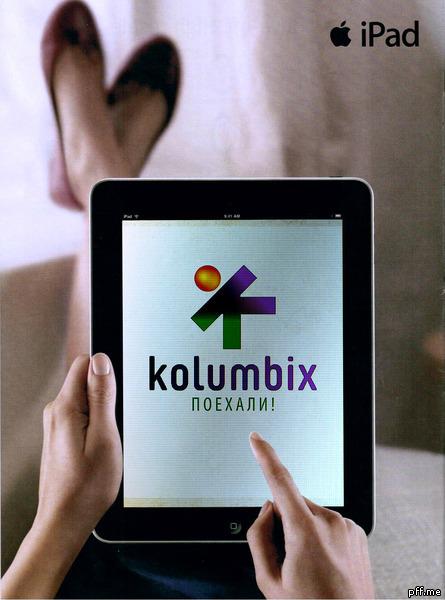 Создание логотипа для туристической фирмы Kolumbix фото f_4fb551147f979.jpg