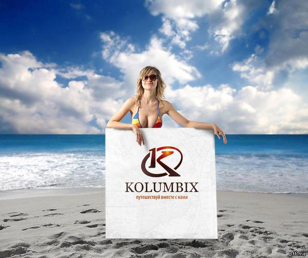 Создание логотипа для туристической фирмы Kolumbix фото f_4fb9612f0d66a.jpg