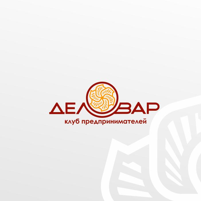"""Логотип и фирм. стиль для Клуба предпринимателей """"Деловар"""" фото f_50498c3eda01f.png"""