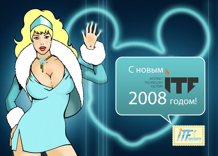 новогодняя открытка для ITF