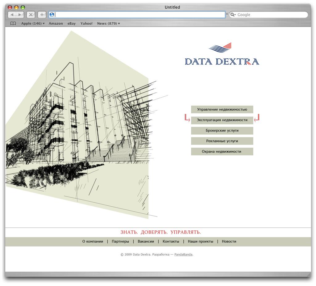 DataExtra главная