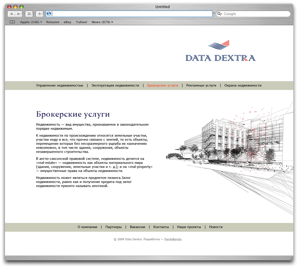 DataExtra второй уровень