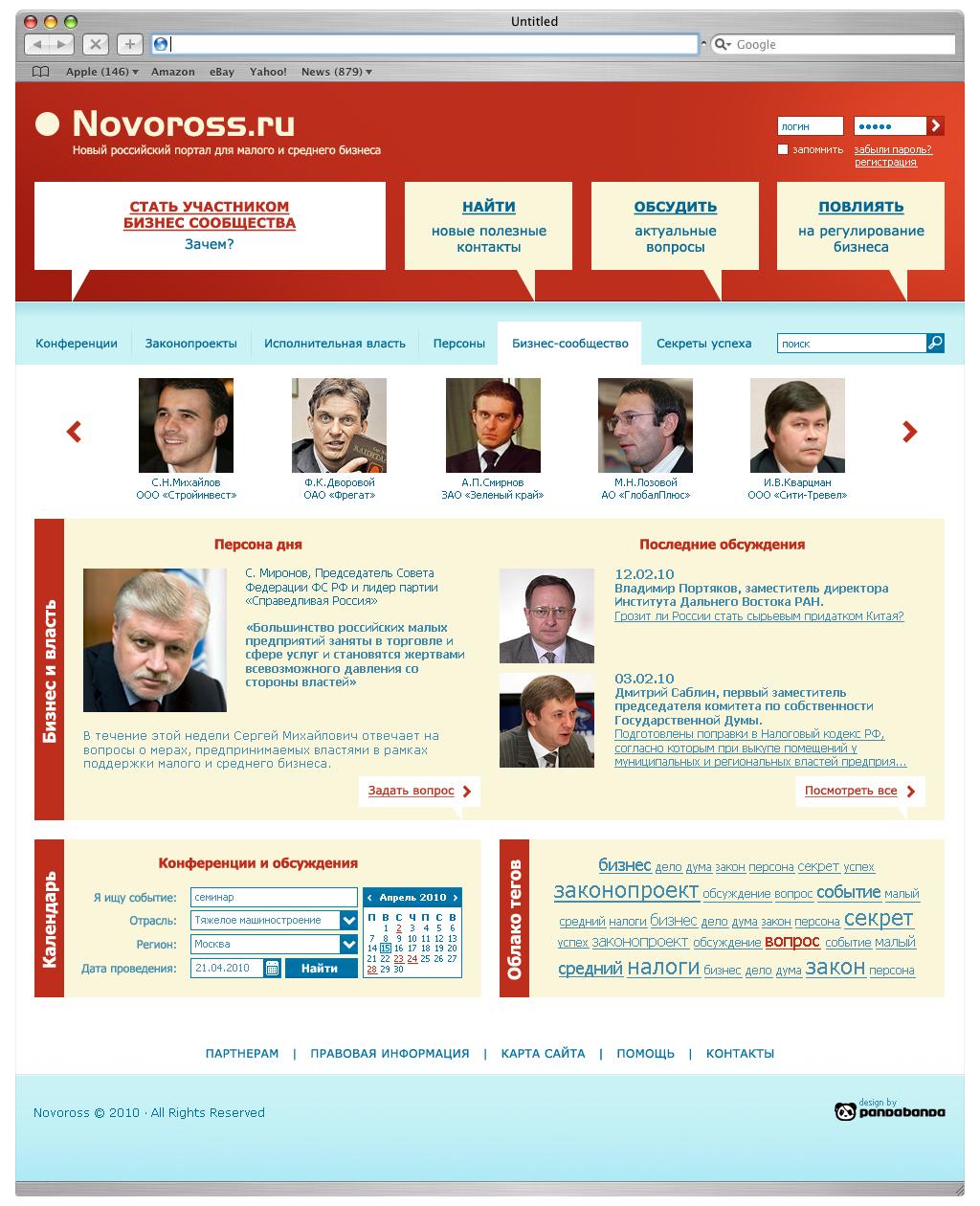 сайт бизнес-портала