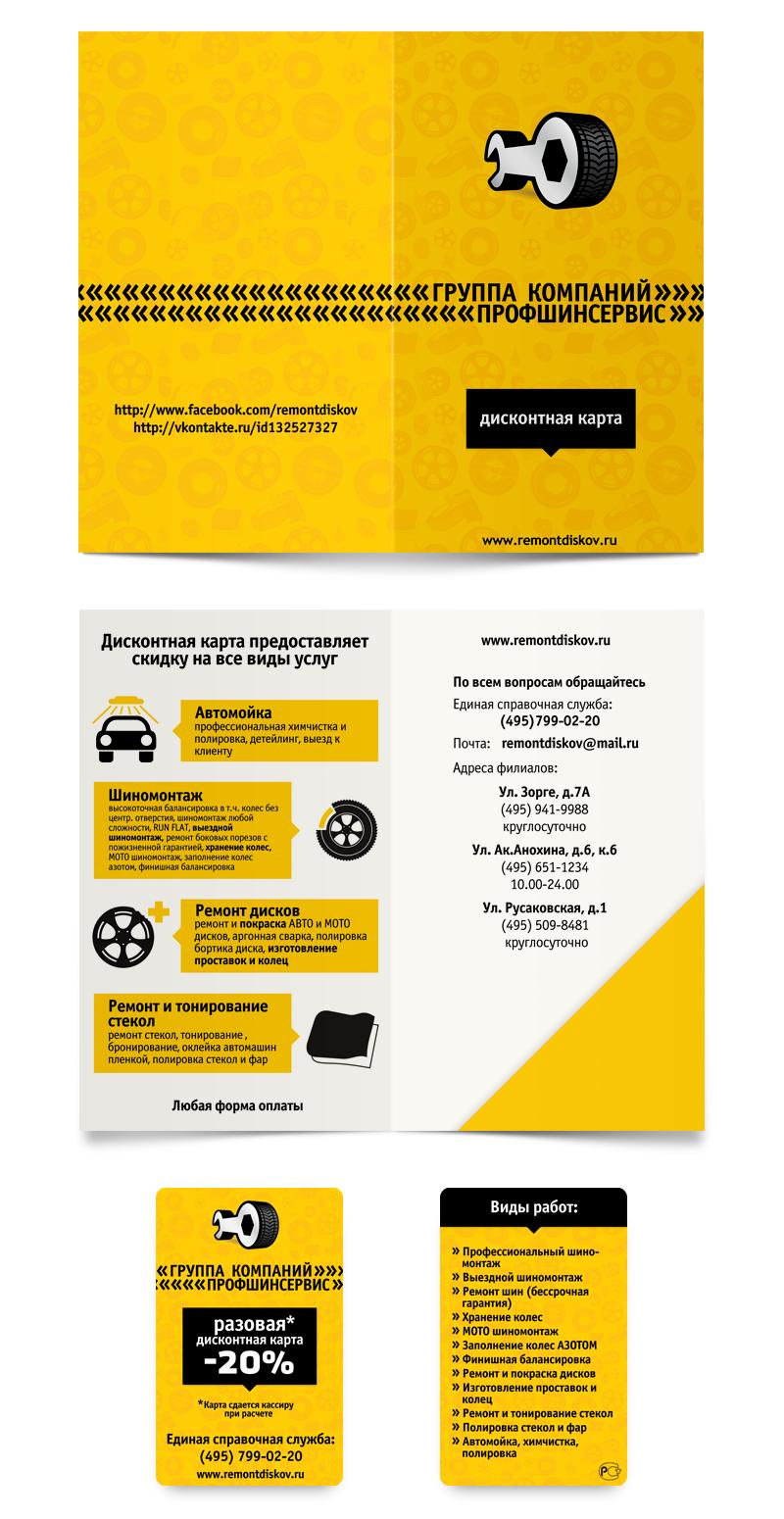 конверт+скидочная карта для ПРОФШИНСЕРВИ