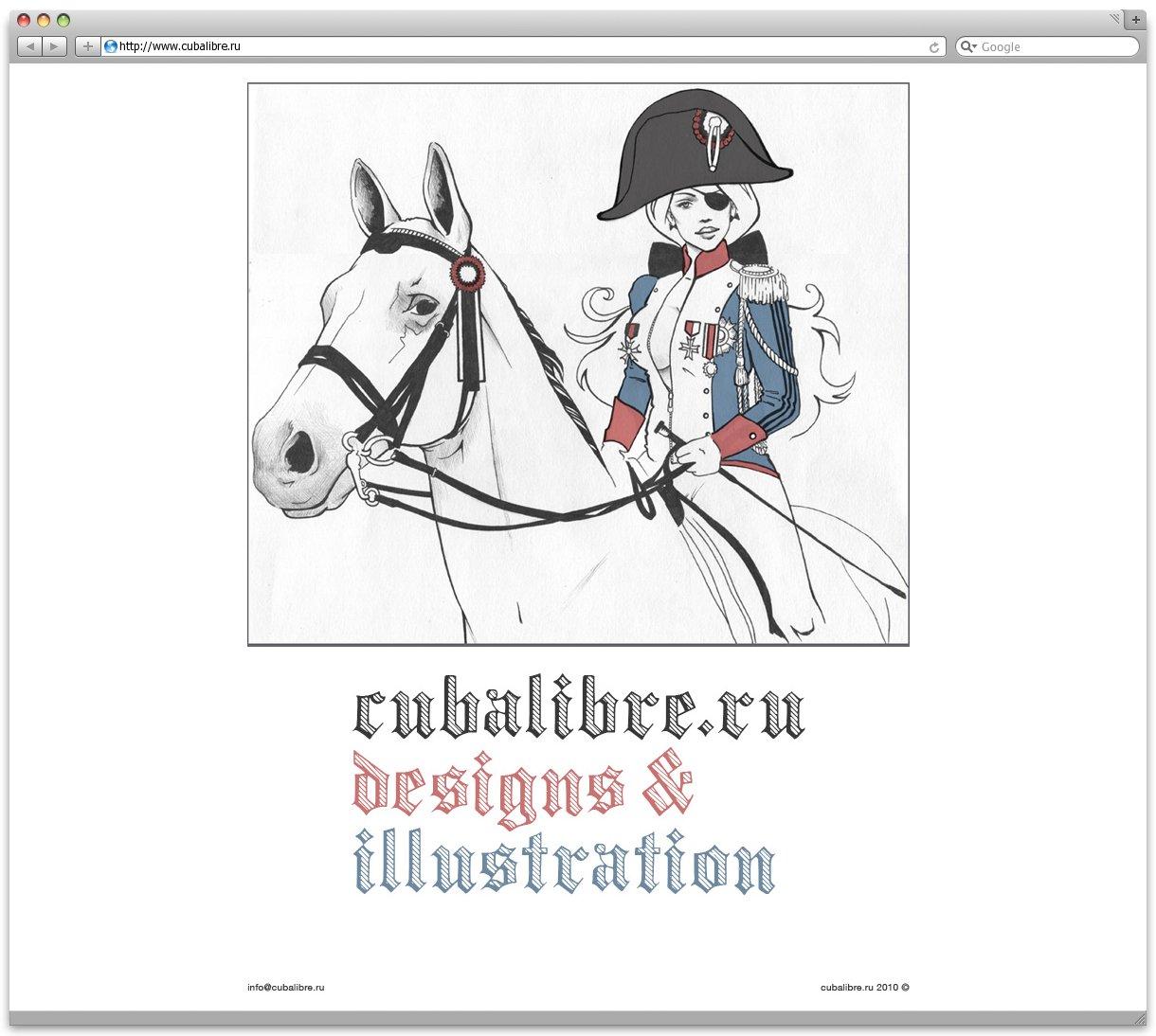 заглушка на сайт сubalibre.ru