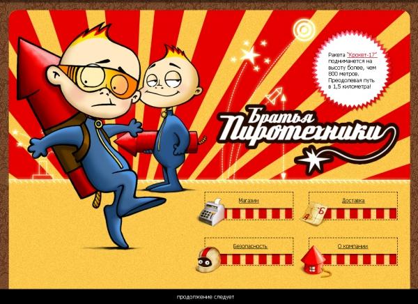 иллюстрация персонажей для сайта