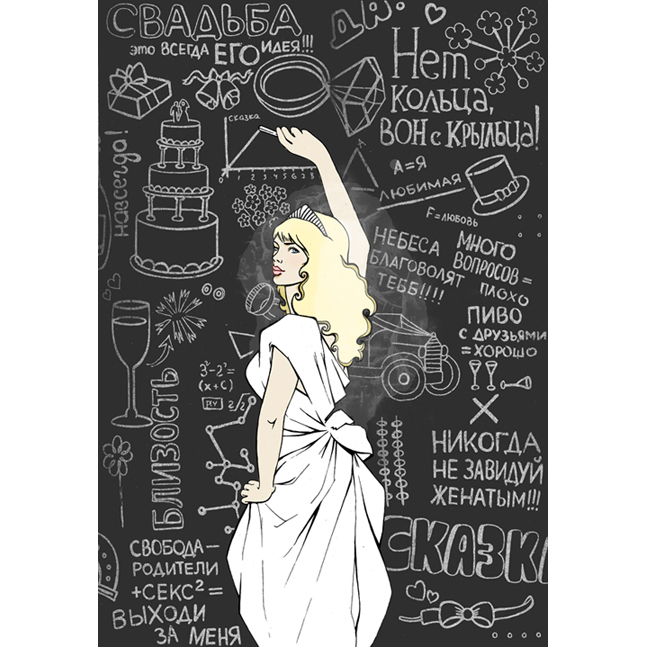 иллюстрация для журнала GLAMOUR