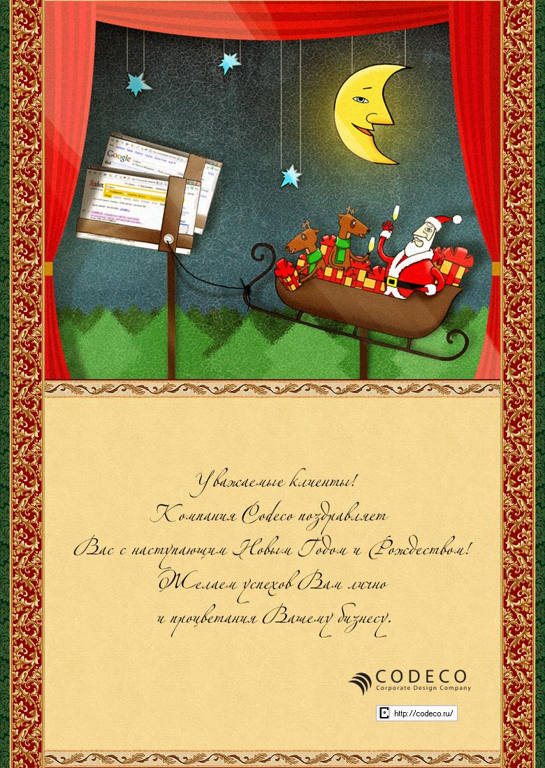 открытка SEO