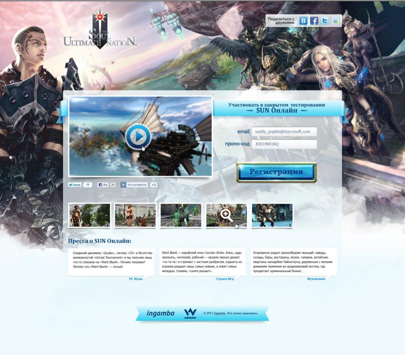 SUN. лэндинг для онлайн игры