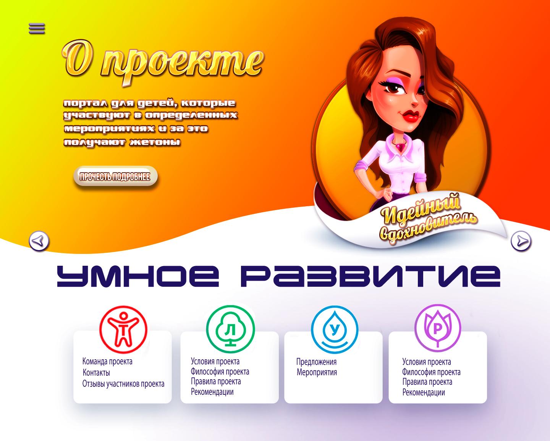Креативный дизайн внутренней страницы портала для детей фото f_8595cfd0e8e66ac6.jpg