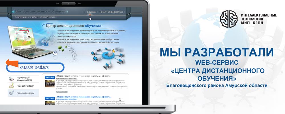 Интеллектуальные технологии МИП БГПУ (статика)