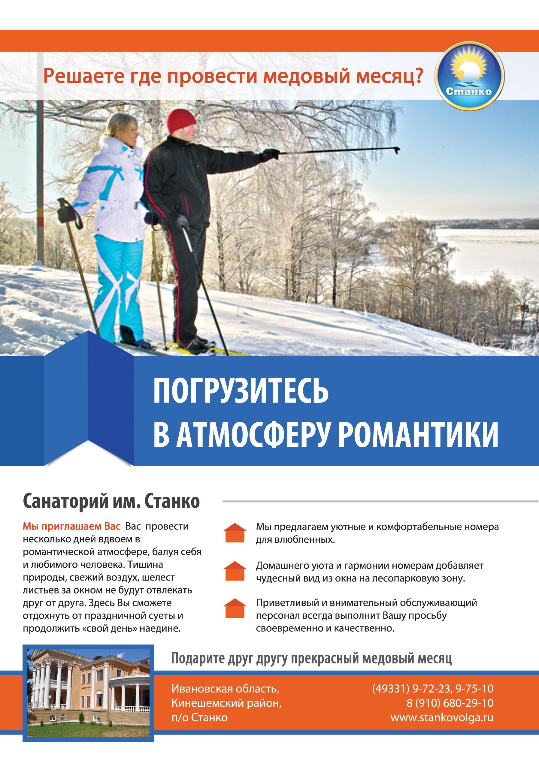 Рекламный модуль «Санаторий им. Станко»