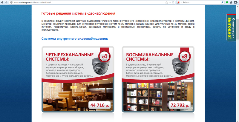 sb-integro.ru