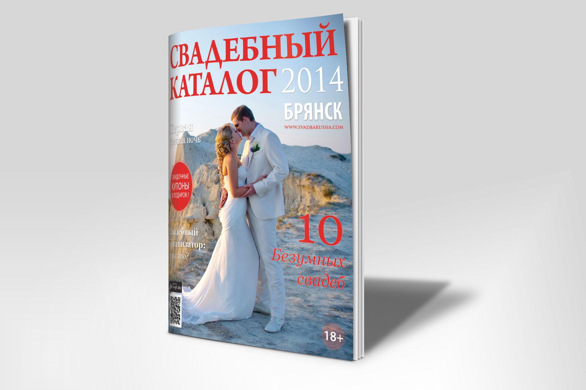 Свадебный каталог 2014
