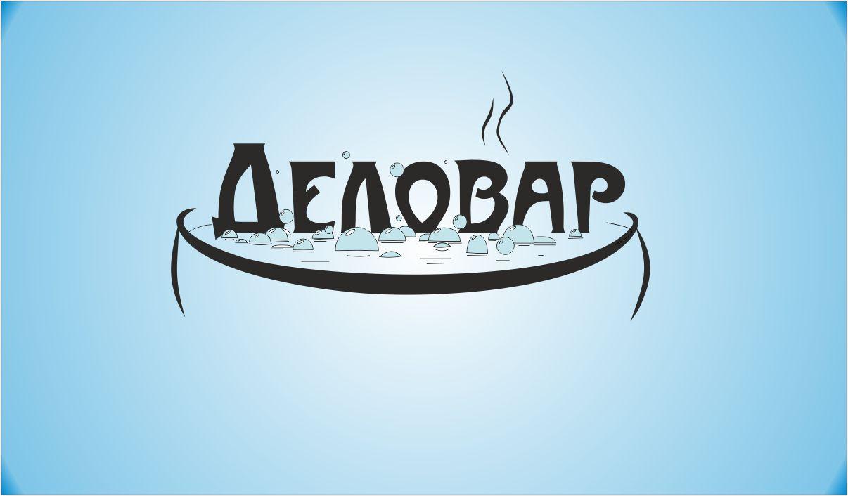 """Логотип и фирм. стиль для Клуба предпринимателей """"Деловар"""" фото f_50461a77587eb.jpg"""