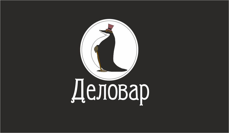 """Логотип и фирм. стиль для Клуба предпринимателей """"Деловар"""" фото f_50461a807f6ea.jpg"""