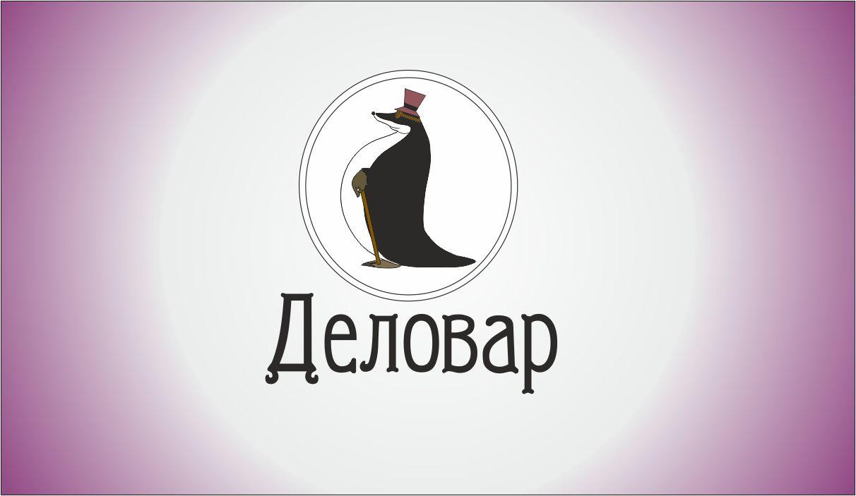 """Логотип и фирм. стиль для Клуба предпринимателей """"Деловар"""" фото f_50461ab787739.jpg"""