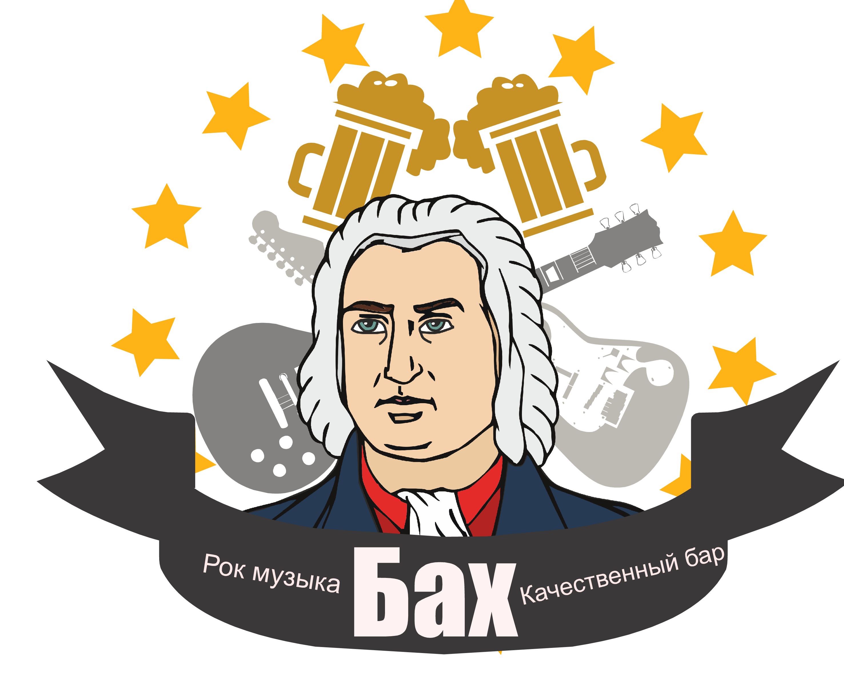 """Разработать логотип и вывеску рок-бару """"Бах"""" фото f_45859b26e64e534a.png"""