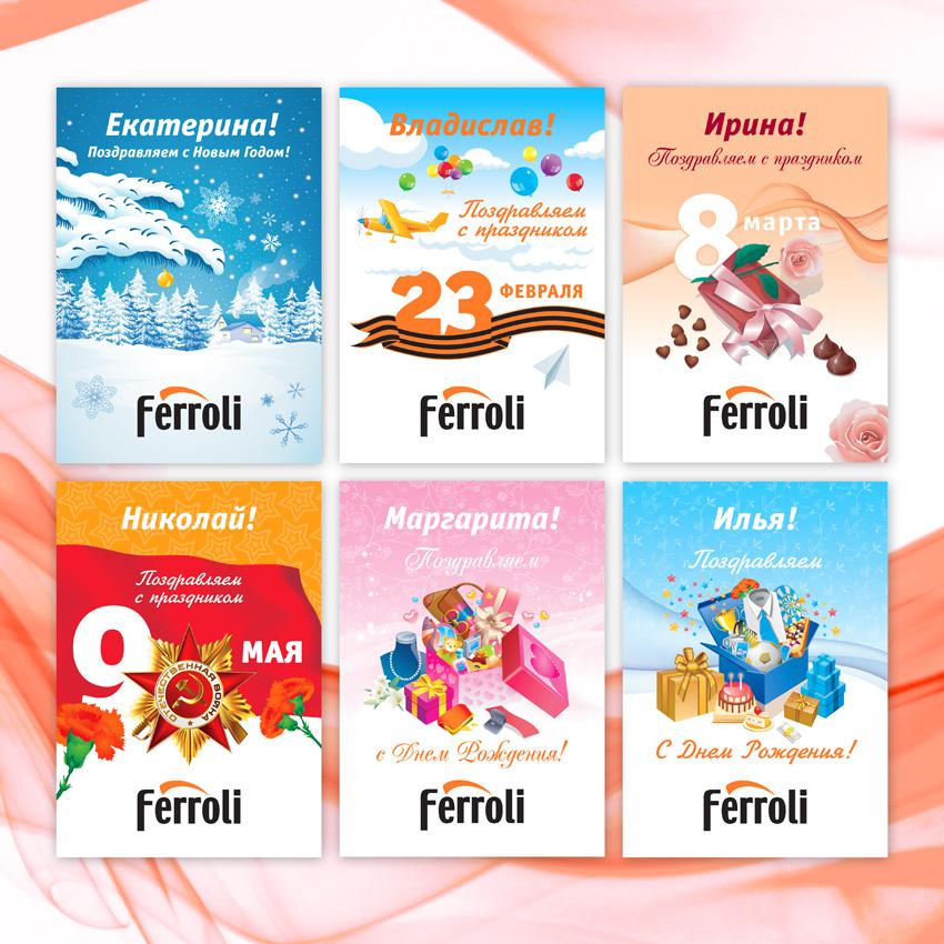 Корпоративные поздравительные открытки (в PDF-версии с возможностью...