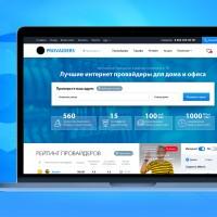 Каталог интернет-провайдеров России