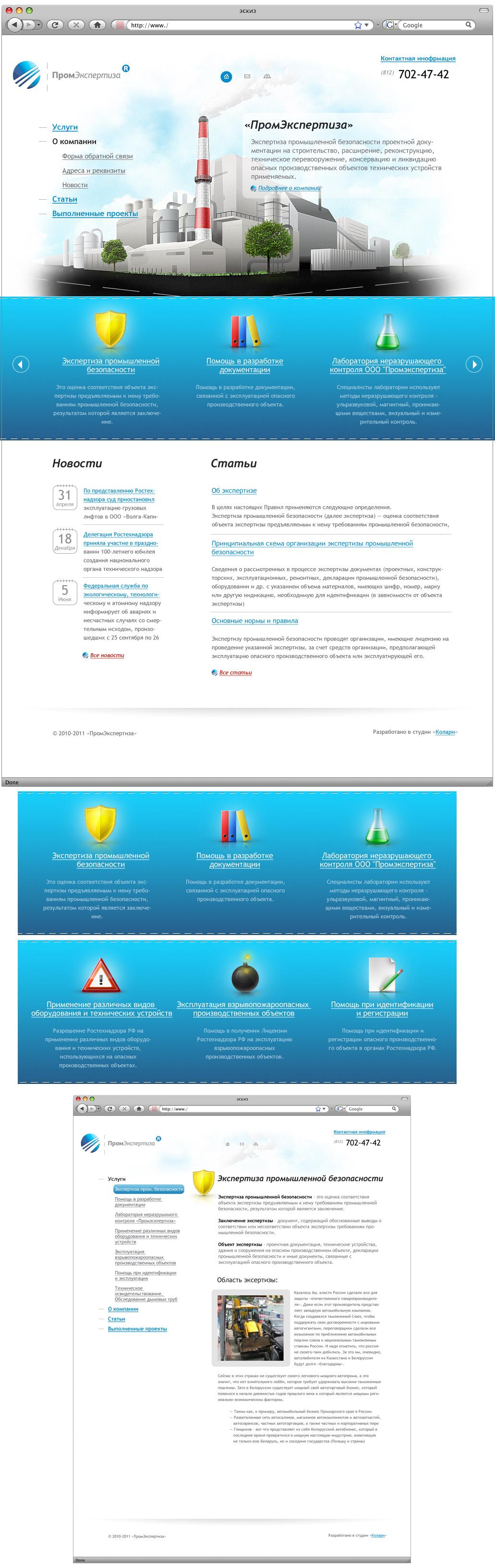 Промэкспертиза — сайт-визитка