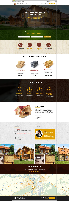 Конкурс: Редизайн главной страницы фото f_7985526e356604d7.jpg
