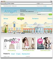 Т.К. Атриум  — корпоративный сайт
