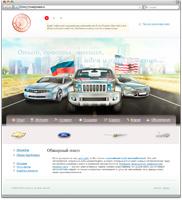 Амавто — корпоративный сайт