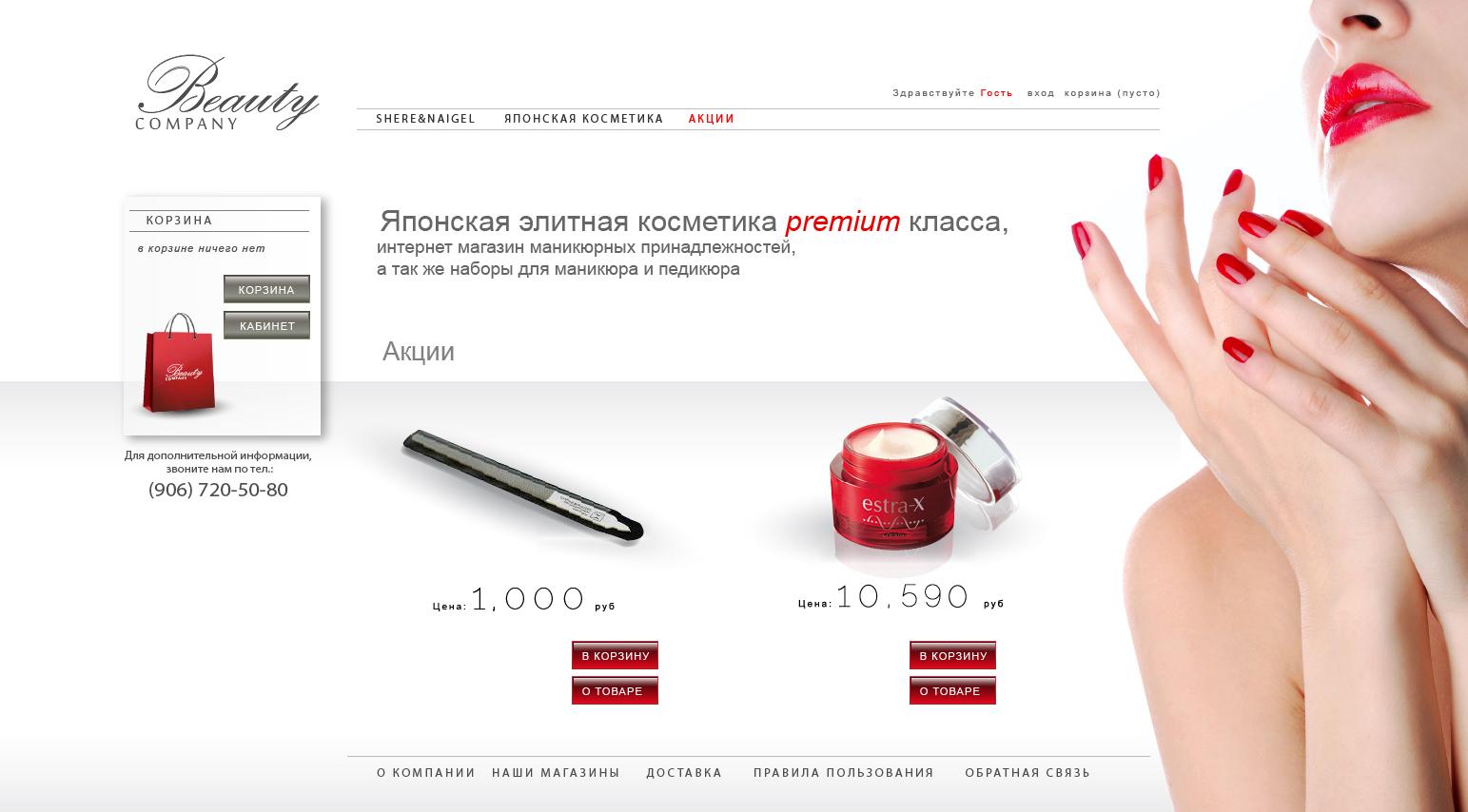 Дизайн интернет магазина косметики фото f_4f37b72e7289d.jpg