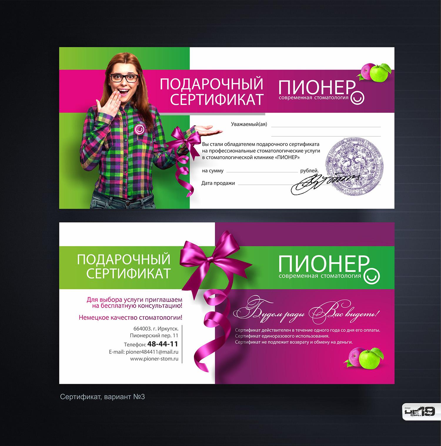 """Сертификат для стоматологии  """"Пионер"""""""