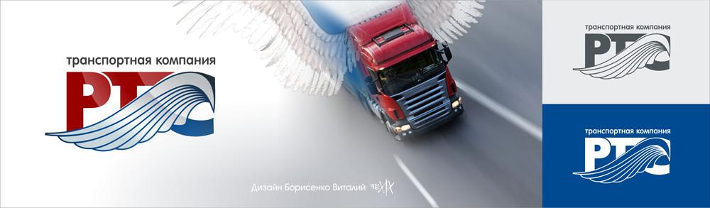 РТС транспортная компания
