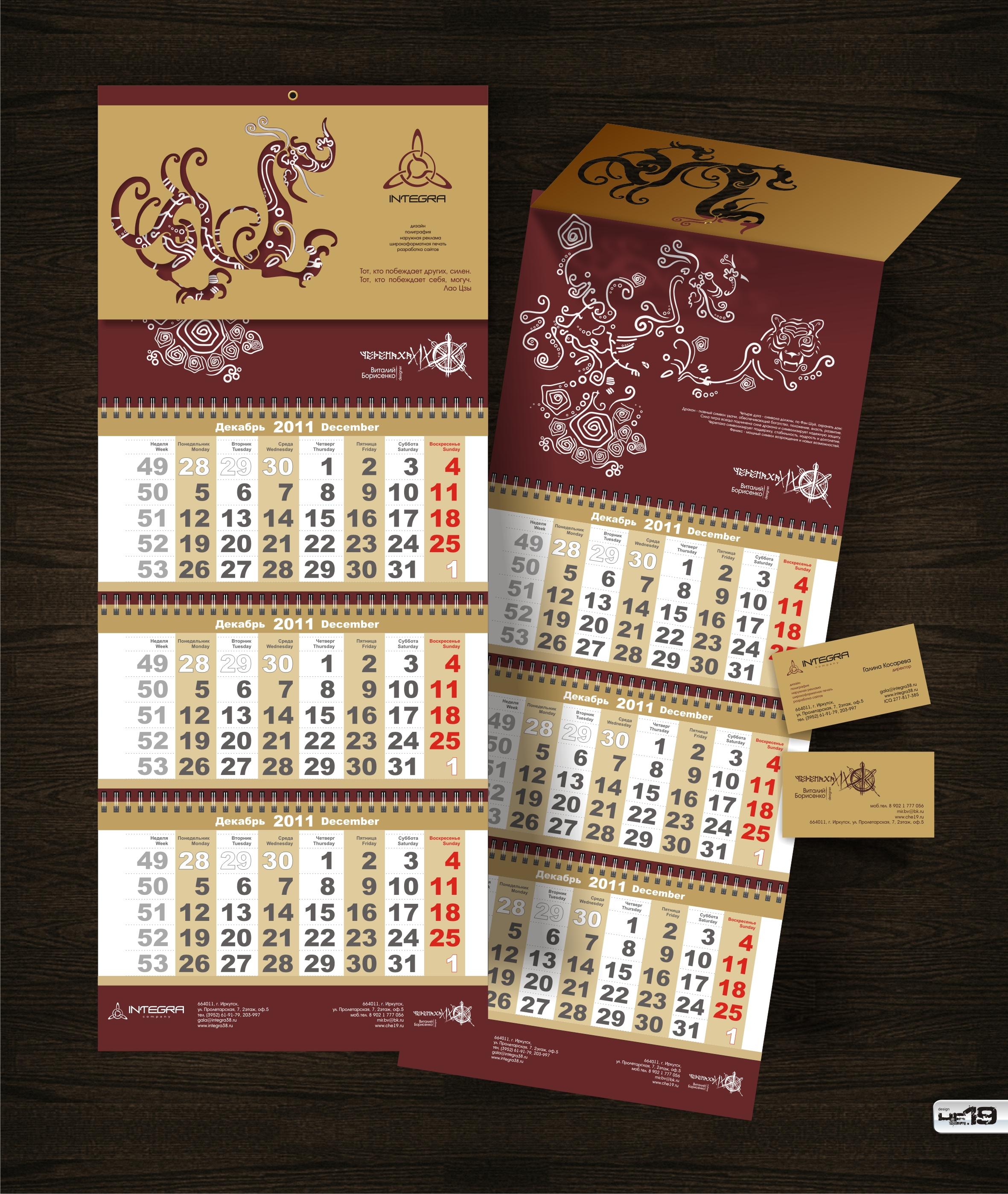 календарь 2012 ИНТЕГРА