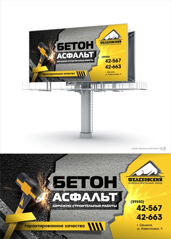 баннер 3х6 Шелеховский АБЗ