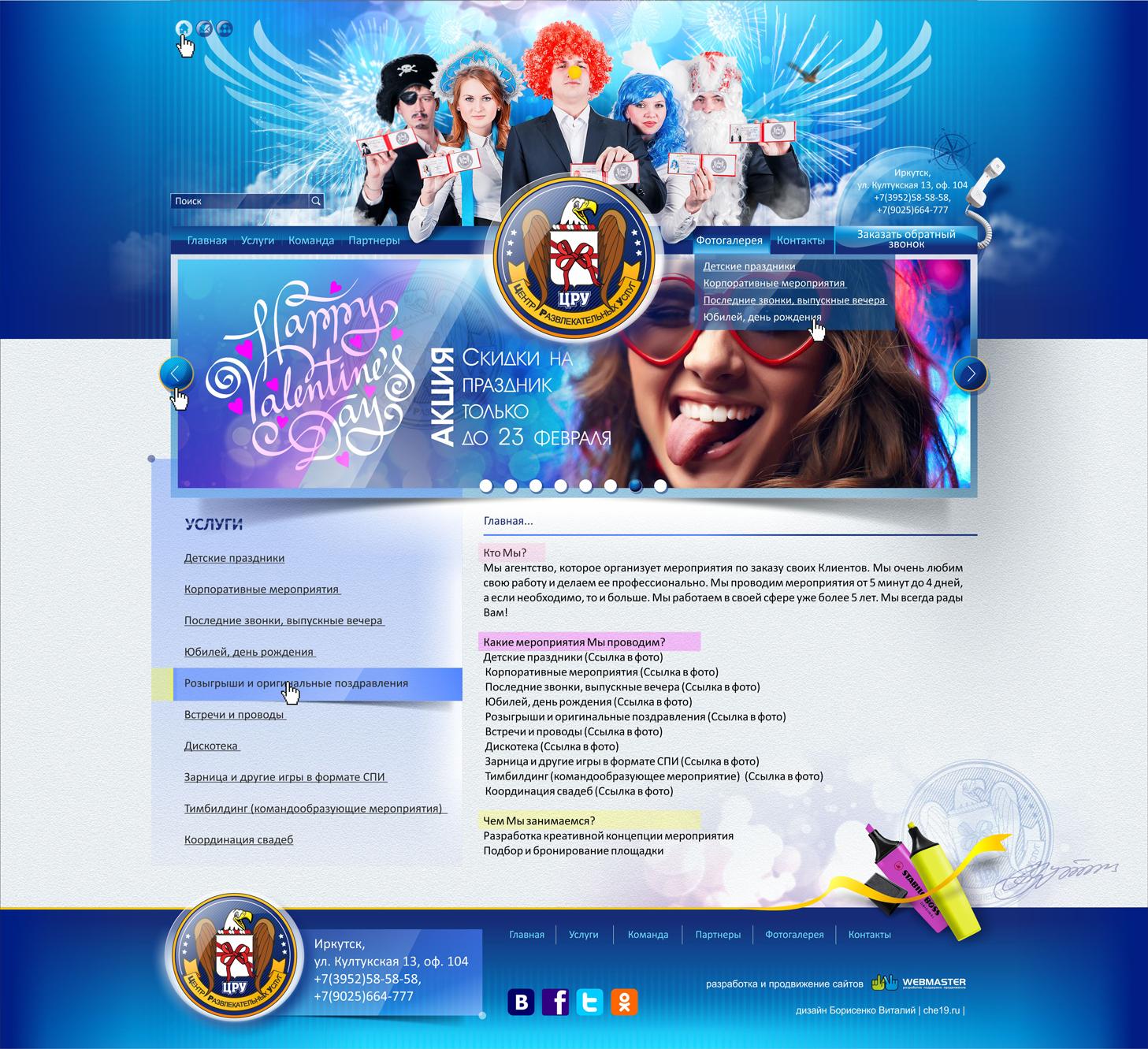 Сайт Центр Развлекательных Услуг (ЦРУ)