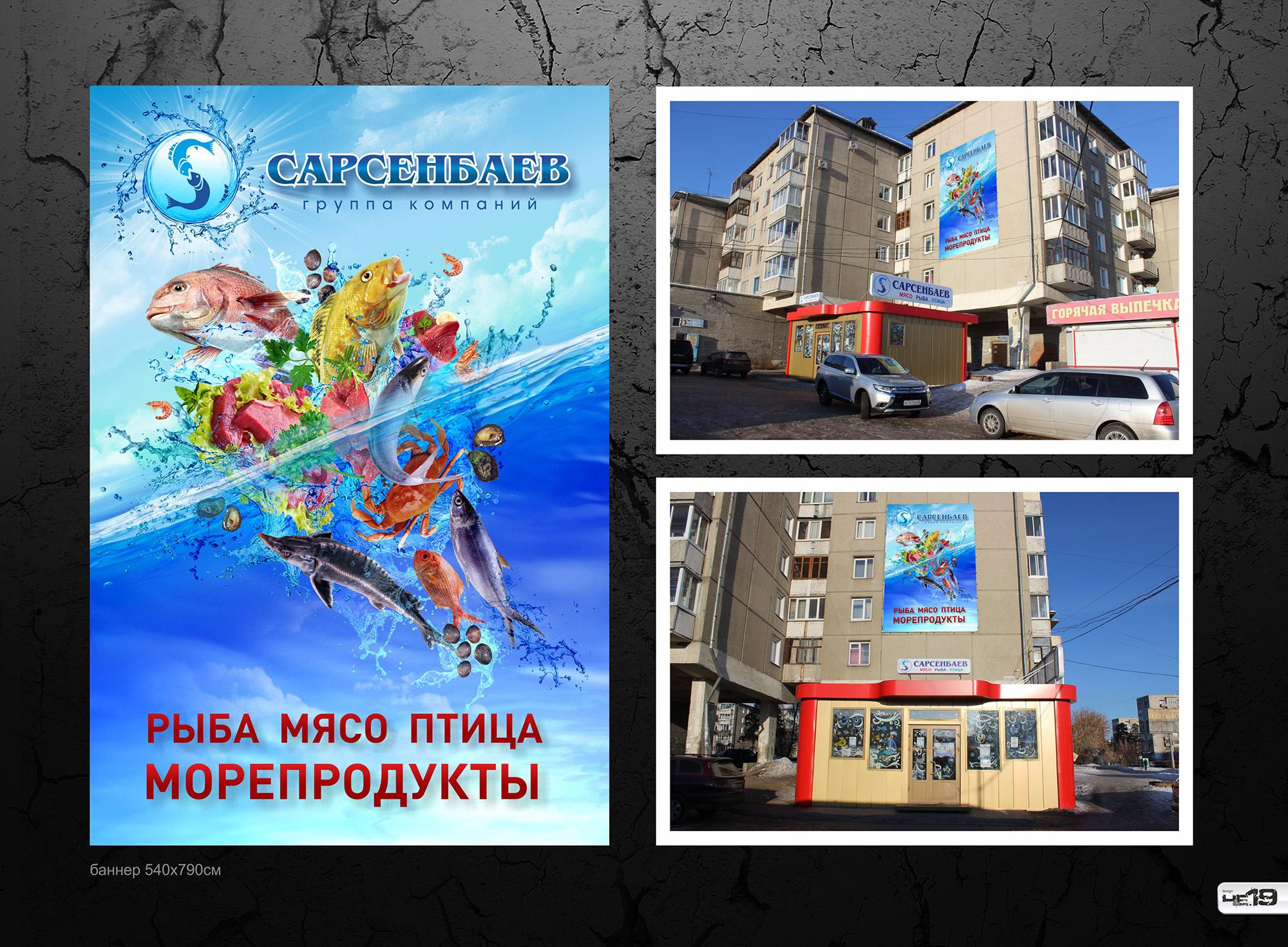 Баннер ООО Сарсенбаев 540х790 см