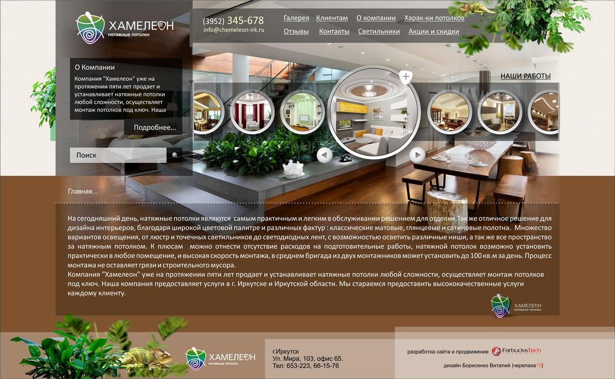 Сайт Хамелеон